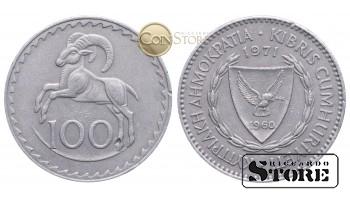Кипр , 100 милей 1971 год