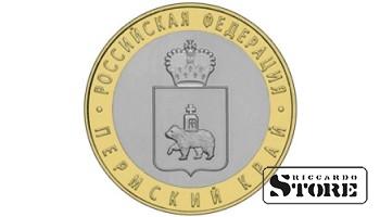 10 рублей Пермский край 2010, СПМД