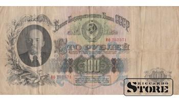 100 РУБЛЕЙ 1947 ГОД - МФ 252571