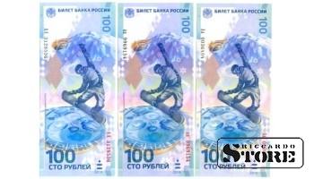 """Набор из трех 100-рублевых банкнот """"XXII Олимпийские зимние игры и XI Паралимпийские зимние игры 2014 года в г. Сочи"""", 2014 г., все 3 серии (АА большие, аа малые, Аа большая малая)"""