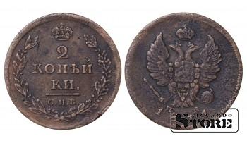 """Российская Империя 2 Копейки """"СПБ"""" 1811 С # 118.6"""