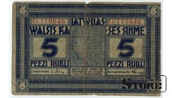 5 рублей 1919 год - G 110646