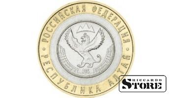 10 рублей Республика Алтай 2006, СПМД