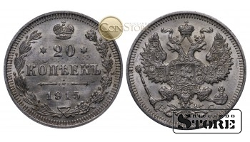 20 копеек 1915 год , Серебро ,  Российская империя. - Штемпельный блеск