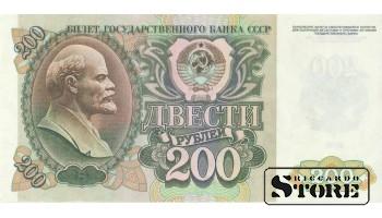 200 РУБЛЕЙ 1992 ГОД - ВБ 8536247