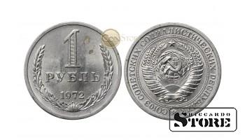 1 Рубль 1972 год - Годовик