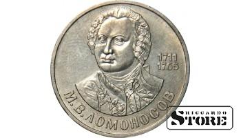 1 рубль 1986 года, Ломоносов