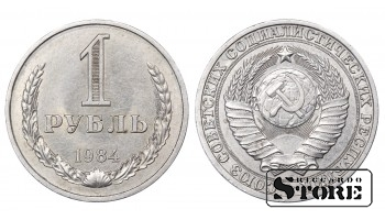 1984 USSR Soviet Union (1961 - 1991) Coin Coinage Standard 1 Ruble Y# 134a.2 #SU87