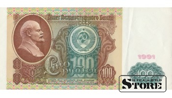 100 рублей 1991 год - БИ 2730923