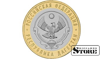 10 рублей Республика Дагестан 2013, СПМД