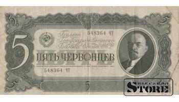 БАНКНОТА , 5 ЧЕРВОНЦЕВ 1937 ГОД - 548364 ЧТ