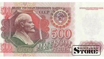 500 РУБЛЕЙ 1992 ГОД - ВМ 4437591