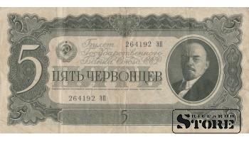 БАНКНОТА , 5 ЧЕРВОНЦЕВ 1937 ГОД - 264192 ЭП