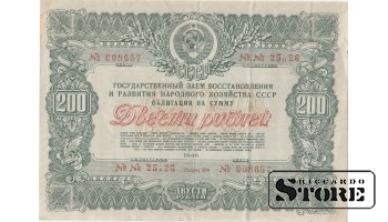 Облигация 200 рублей 1946 года - Государственный заем развития народного хозяйства СССР