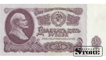 25 РУБЛЕЙ 1961 ГОД  - Пь 6954362