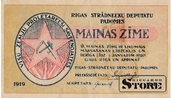 Латвия, 1 рубль 1919