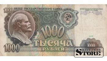 1000 рублей 1991 год - АХ 8699871