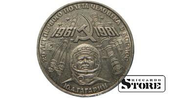 1 рубль 1981 года, Гагарин 20 лет полёта