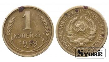 1 KOPEK PSRS 1929 YEAR Y# 91