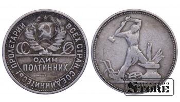 50 КОПЕЕК 1924 ГОД
