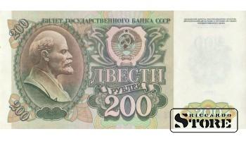 200 РУБЛЕЙ 1992 ГОД - ВБ 8536248