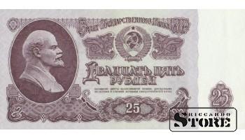 25 РУБЛЕЙ 1961 ГОД  - Пп 4982063