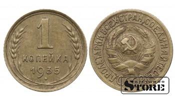 1 КОПЕЙКА СССР 1935 ГОД Y# 91