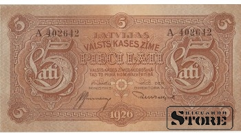 5 лат 1926 года. В обращение не поступали