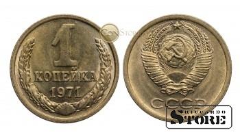 МОНЕТА, СССР , 1 КОПЕЙКА 1971 ГОД - ШТЕМПЕЛЬНЫЙ БЛЕСК