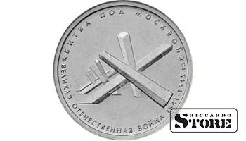 """5 рублей """"Битва под Москвой"""""""