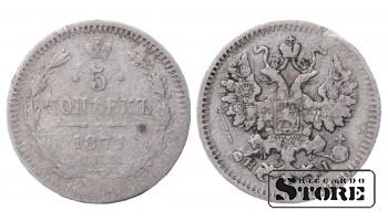 РОССИЙСКАЯ ИМПЕРИЯ , СЕРЕБРО , 5 копеек 1871 год