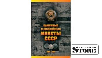 """Альбом """"Памятные и юбилейные монеты СССР (1965-1991)"""""""