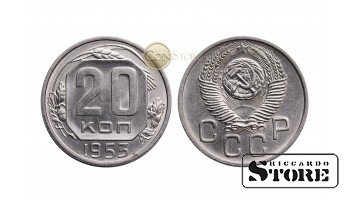Монета ,СССР , 20 копеек 1953 год