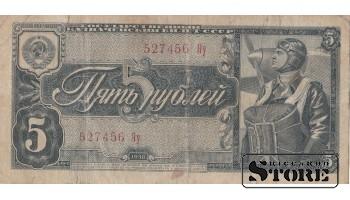 БАНКНОТА , 5 РУБЛЕЙ 1938 ГОД - 527456 Ну