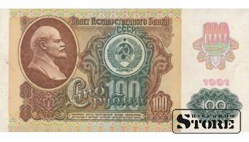 100 рублей 1991 год - ЛС 0255779