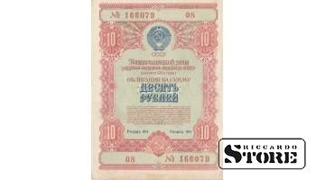 10 РУБЛЕЙ 1954 ГОД - 166079