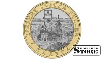 10 рублей Калуга 2009, СПМД