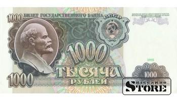 1000 РУБЛЕЙ 1991 ГОД - АМ 0116633
