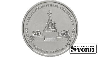 """5 рублей """"Малоярославецкое сражение"""""""