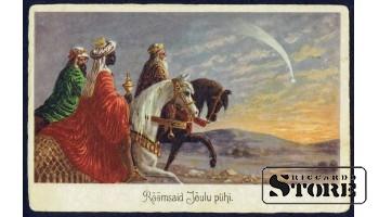 Старинная открытка Царь со стражей