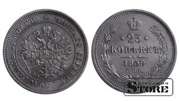 25 копеек 1859 год , Серебро , Российская империя