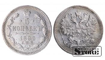 1890 Russian Coin Silver Ag Coinage Rare Alexander III 5 Kopeks Y#19a #RI761
