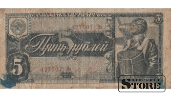 БАНКНОТА , 5 РУБЛЕЙ 1938 ГОД - 427507 Яз