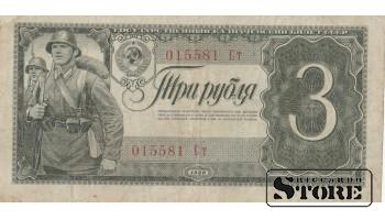 БАНКНОТА , 3 РУБЛЯ 1938 ГОД -  015581 Ст