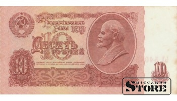 10 РУБЛЕЙ 1961 ГОД - ЬХ 5404356