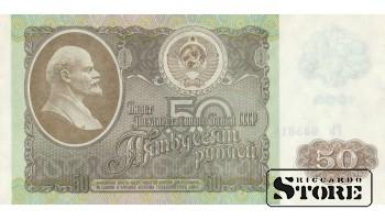 50 рублей 1992 год - ГЬ 6358163
