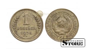 МОНЕТА, СССР , 1 КОПЕЙКА 1926 ГОД