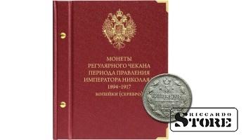 Альбом для монет регулярного чекана периода правления императора Николая II. Серебряные копейки (1894–1917)