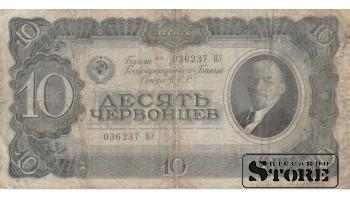 БАНКНОТА , 10 ЧЕРВОНЦЕВ 1937 ГОД -  036237 НУ