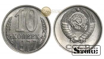 Монета, СССР , 10 копеек 1977 год - Штемпельный блеск